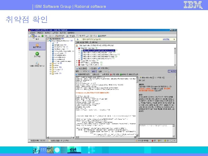 IBM Software Group | Rational software 취약점 확인 ®
