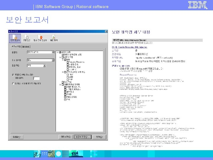 IBM Software Group | Rational software 보안 보고서 ®