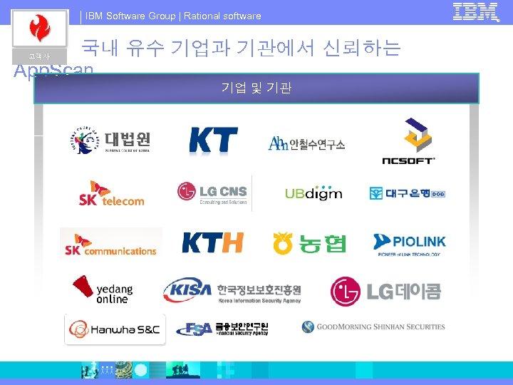 IBM Software Group   Rational software 국내 유수 기업과 기관에서 신뢰하는 App. Scan 고객사