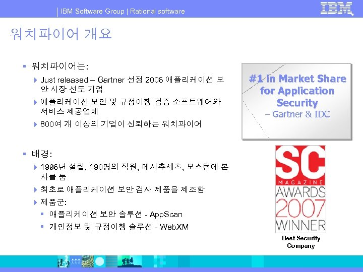 IBM Software Group | Rational software ® 워치파이어 개요 § 워치파이어는: 4 Just released