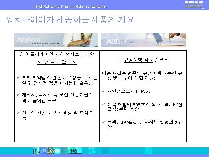 IBM Software Group   Rational software ® 워치파이어가 제공하는 제품의 개요 웹 애플리케이션과 웹