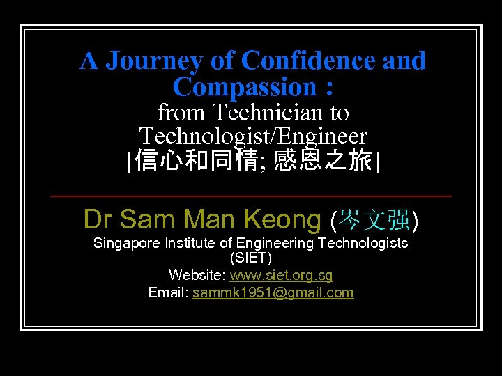 A Journey of Confidence and Compassion : from Technician to Technologist/Engineer [信心和同情; 感恩之旅] Dr