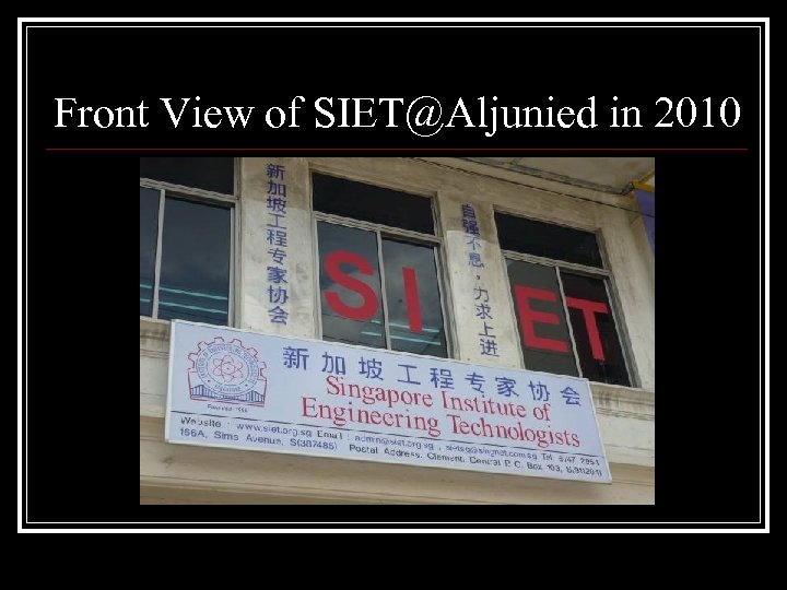 Front View of SIET@Aljunied in 2010