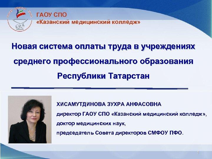 ГАОУ СПО «Казанский медицинский колледж» Новая система оплаты труда в учреждениях среднего профессионального образования