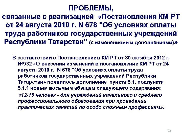 ПРОБЛЕМЫ, связанные с реализацией «Постановления КМ РТ от 24 августа 2010 г. N 678