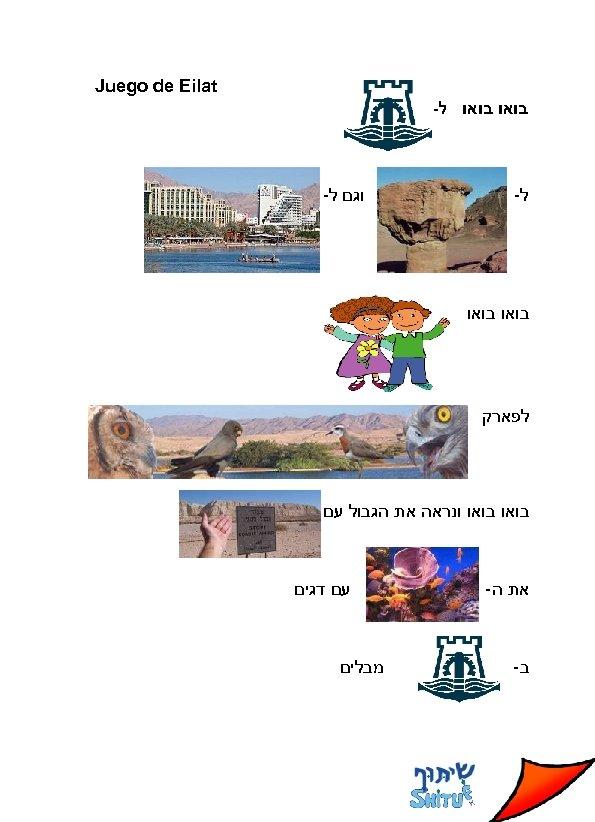 Juego de Eilat בואו ל- וגם ל- בואו לפארק בואו ונראה את הגבול
