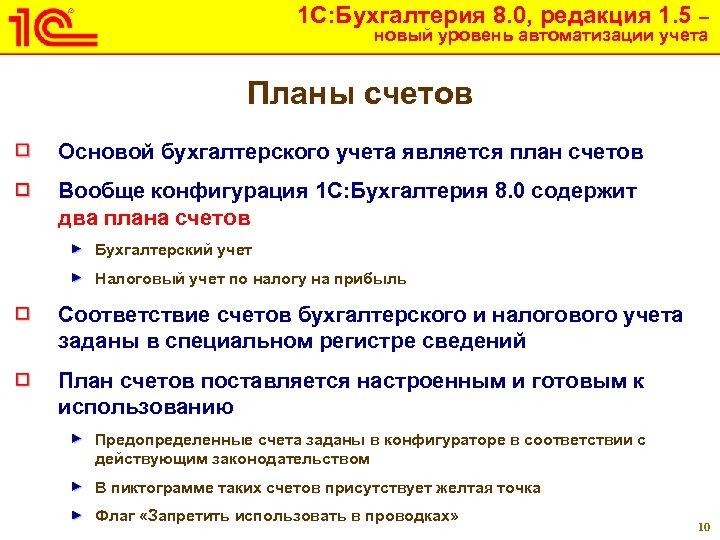 1 С: Бухгалтерия 8. 0, редакция 1. 5 – новый уровень автоматизации учета Планы