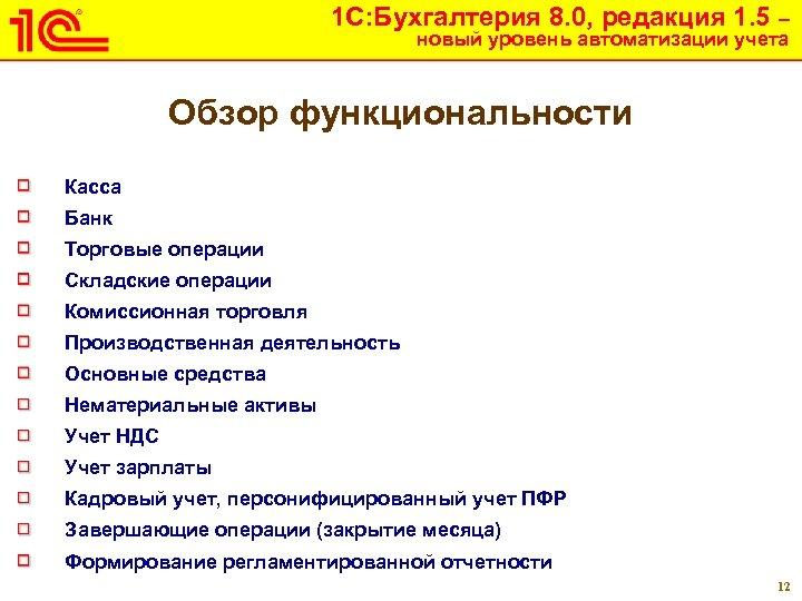 1 С: Бухгалтерия 8. 0, редакция 1. 5 – новый уровень автоматизации учета Обзор