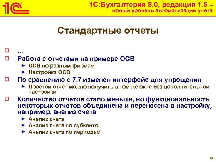 1 С: Бухгалтерия 8. 0, редакция 1. 5 – новый уровень автоматизации учета Стандартные