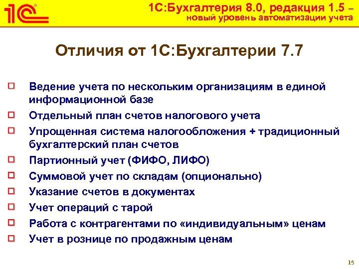 1 С: Бухгалтерия 8. 0, редакция 1. 5 – новый уровень автоматизации учета Отличия