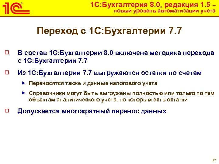 1 С: Бухгалтерия 8. 0, редакция 1. 5 – новый уровень автоматизации учета Переход