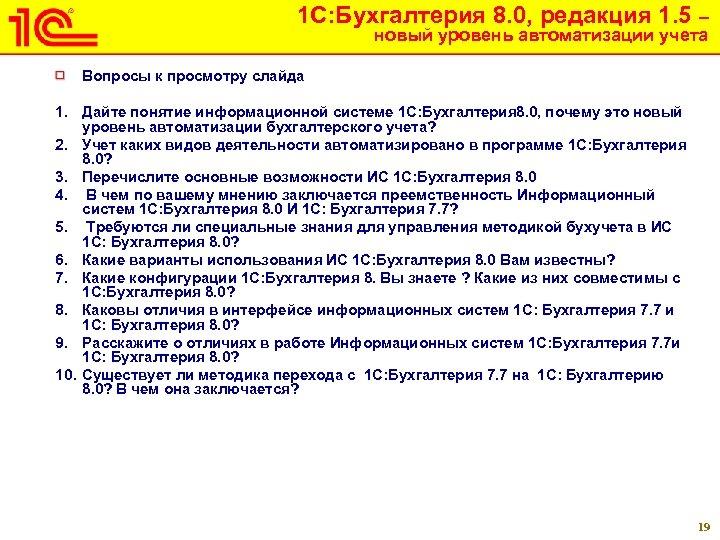 1 С: Бухгалтерия 8. 0, редакция 1. 5 – новый уровень автоматизации учета Вопросы