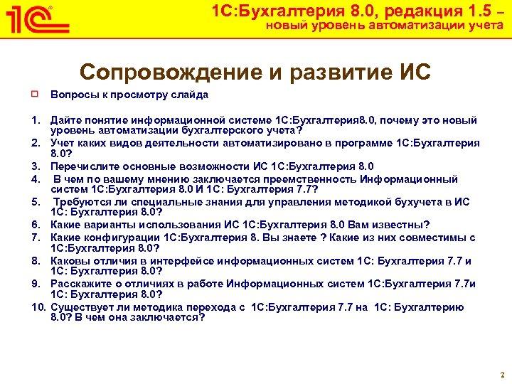 1 С: Бухгалтерия 8. 0, редакция 1. 5 – новый уровень автоматизации учета Сопровождение