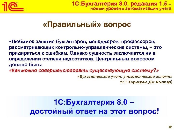 1 С: Бухгалтерия 8. 0, редакция 1. 5 – новый уровень автоматизации учета «Правильный»