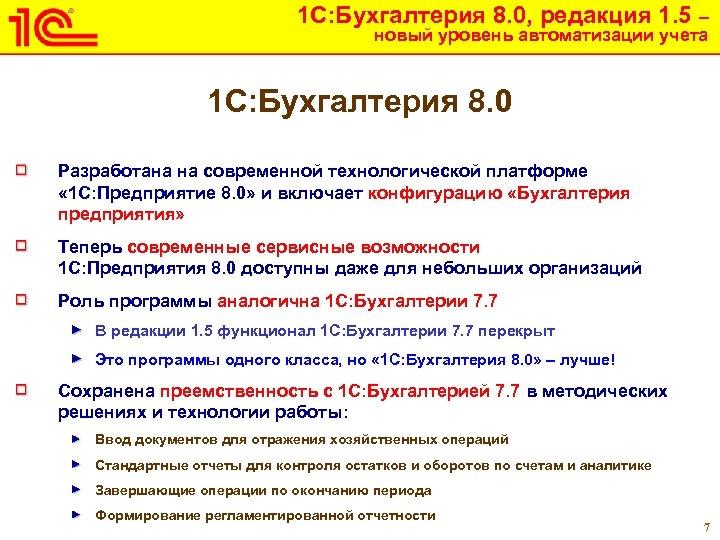 1 С: Бухгалтерия 8. 0, редакция 1. 5 – новый уровень автоматизации учета 1