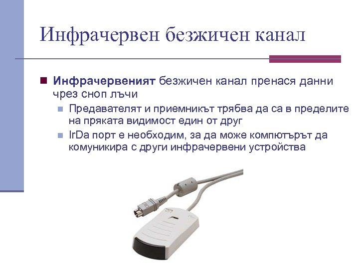 Инфрачервен безжичен канал n Инфрачервеният безжичен канал пренася данни чрез сноп лъчи n n