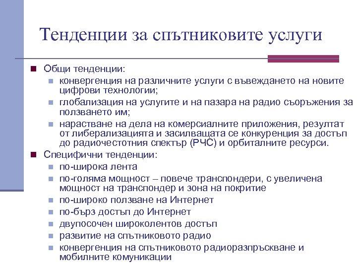Тенденции за спътниковите услуги n Общи тенденции: конвергенция на различните услуги с въвеждането на