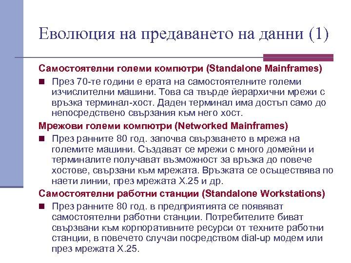 Еволюция на предаването на данни (1) Самостоятелни големи компютри (Standalone Mainframes) n През 70