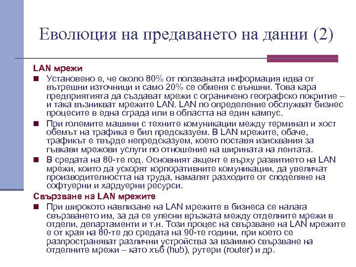 Еволюция на предаването на данни (2) LAN мрежи n Установено е, че около 80%