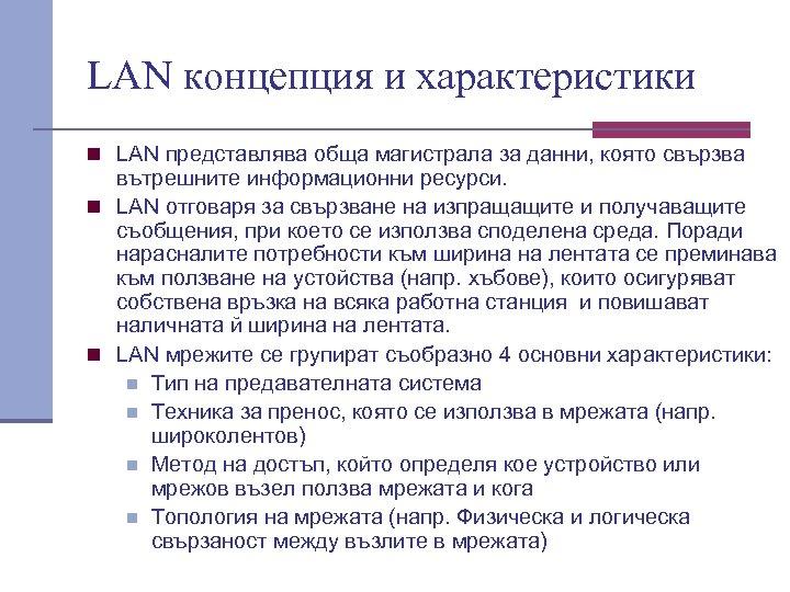 LAN концепция и характеристики n LAN представлява обща магистрала за данни, която свързва вътрешните