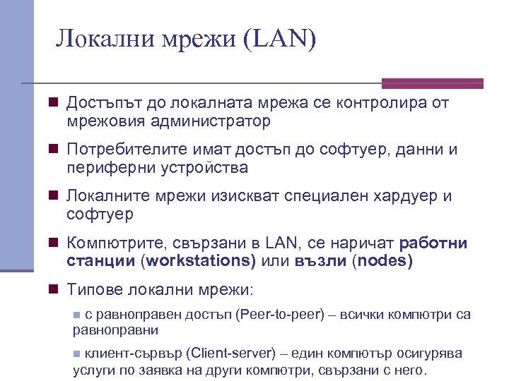 Локални мрежи (LAN) n Достъпът до локалната мрежа се контролира от мрежовия администратор n