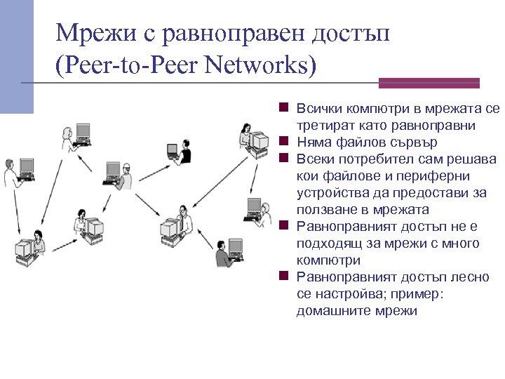 Мрежи с равноправен достъп (Peer-to-Peer Networks) n Всички компютри в мрежата се n n