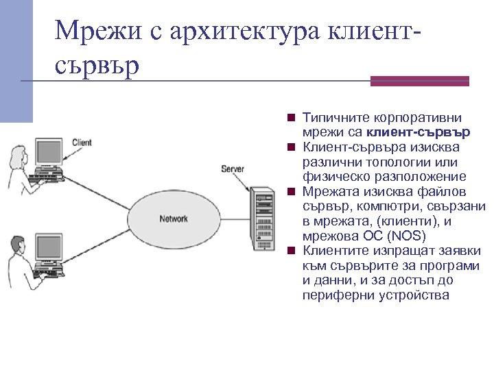 Мрежи с архитектура клиентсървър n Типичните корпоративни мрежи са клиент-сървър n Клиент сървъра изисква