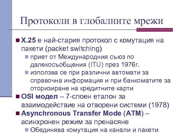 Протоколи в глобалните мрежи n X. 25 е най стария протокол с комутация на