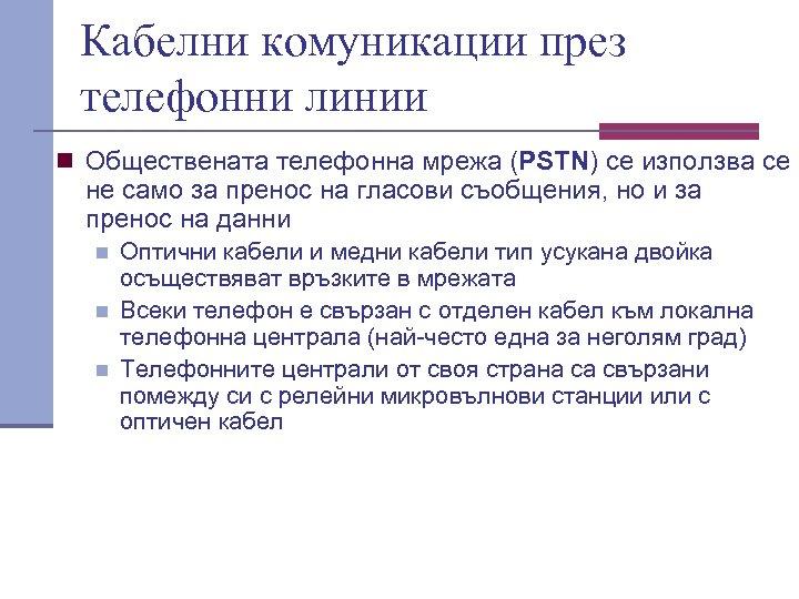 Кабелни комуникации през телефонни линии n Обществената телефонна мрежа (PSTN) се използва се не
