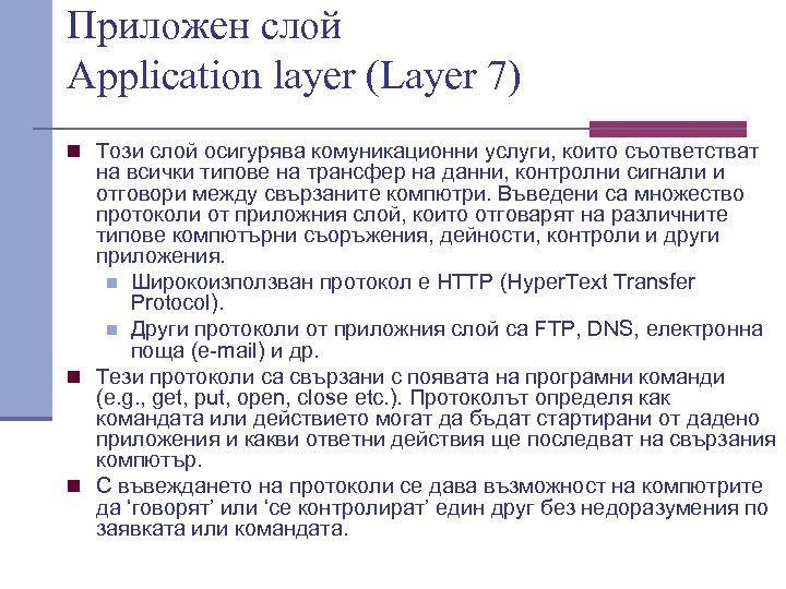 Приложен слой Application layer (Layer 7) n Този слой осигурява комуникационни услуги, които съответстват
