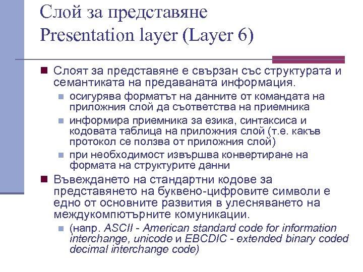 Слой за представяне Presentation layer (Layer 6) n Слоят за представяне е свързан със