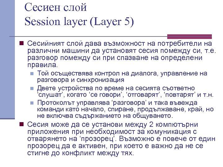 Сесиен слой Session layer (Layer 5) n Сесийният слой дава възможност на потребители на