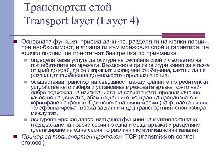 Транспортен слой Transport layer (Layer 4) n Основната функция: приема данните, разделя ги на