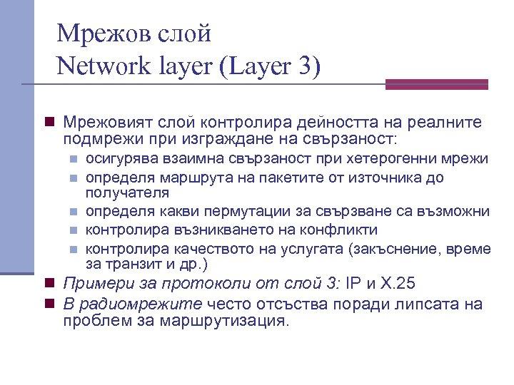Мрежов слой Network layer (Layer 3) n Мрежовият слой контролира дейността на реалните подмрежи