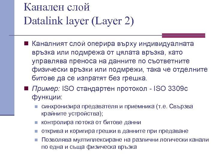 Канален слой Datalink layer (Layer 2) n Каналният слой оперира върху индивидуалната връзка или