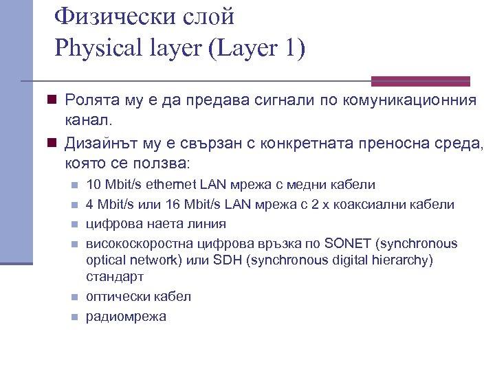 Физически слой Physical layer (Layer 1) n Ролята му е да предава сигнали по