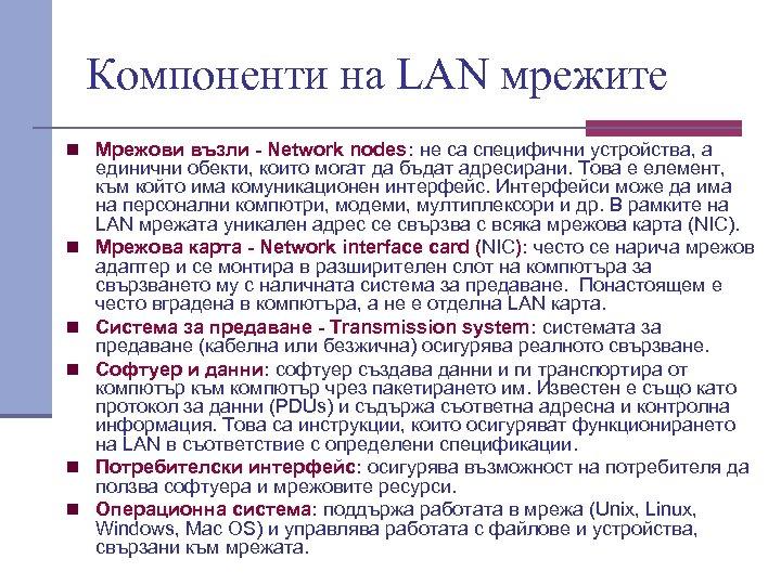 Компоненти на LAN мрежите n Мрежови възли - Network nodes: не са специфични устройства,