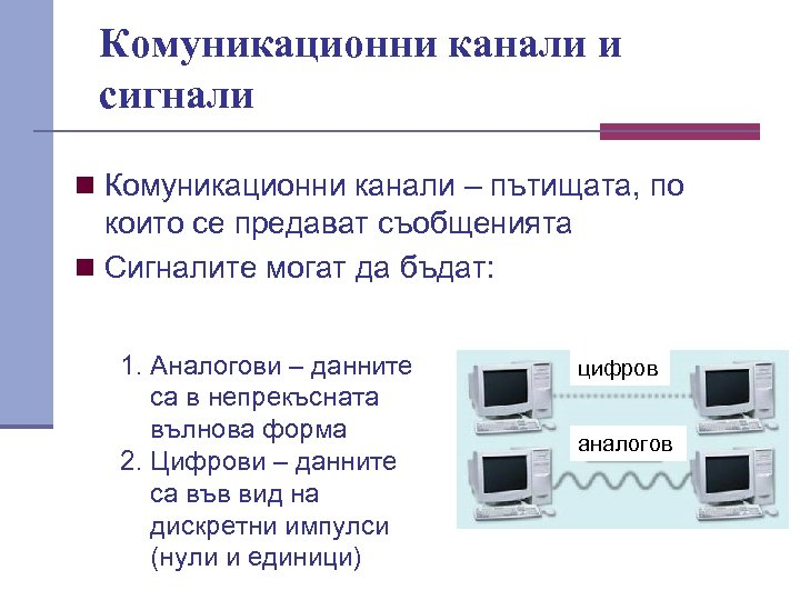 Комуникационни канали и сигнали n Комуникационни канали – пътищата, по които се предават съобщенията