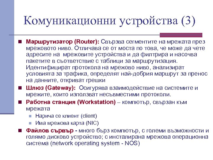 Комуникационни устройства (3) n Маршрутизатор (Router): Свързва сегментите на мрежата през мрежовото ниво. Отличава