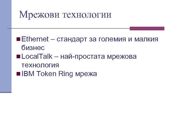 Мрежови технологии n Ethernet – стандарт за големия и малкия бизнес n Local. Talk