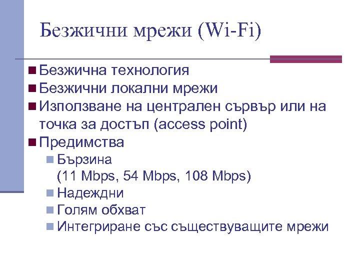 Безжични мрежи (Wi-Fi) n Безжична технология n Безжични локални мрежи n Използване на централен