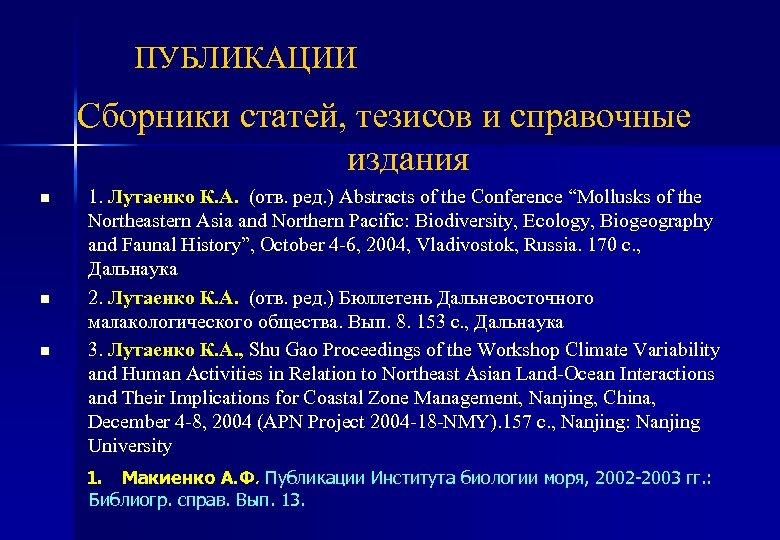 ПУБЛИКАЦИИ Сборники статей, тезисов и справочные издания n n n 1. Лутаенко К. А.