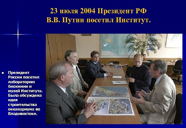23 июля 2004 Президент РФ В. В. Путин посетил Институт. n Президент России посетил