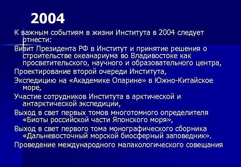 2004 К важным событиям в жизни Института в 2004 следует отнести: Визит Президента РФ