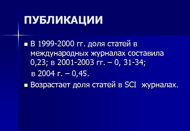 ПУБЛИКАЦИИ В 1999 -2000 гг. доля статей в международных журналах составила 0, 23; в