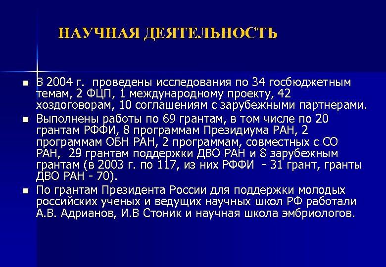 НАУЧНАЯ ДЕЯТЕЛЬНОСТЬ n n n В 2004 г. проведены исследования по 34 госбюджетным темам,
