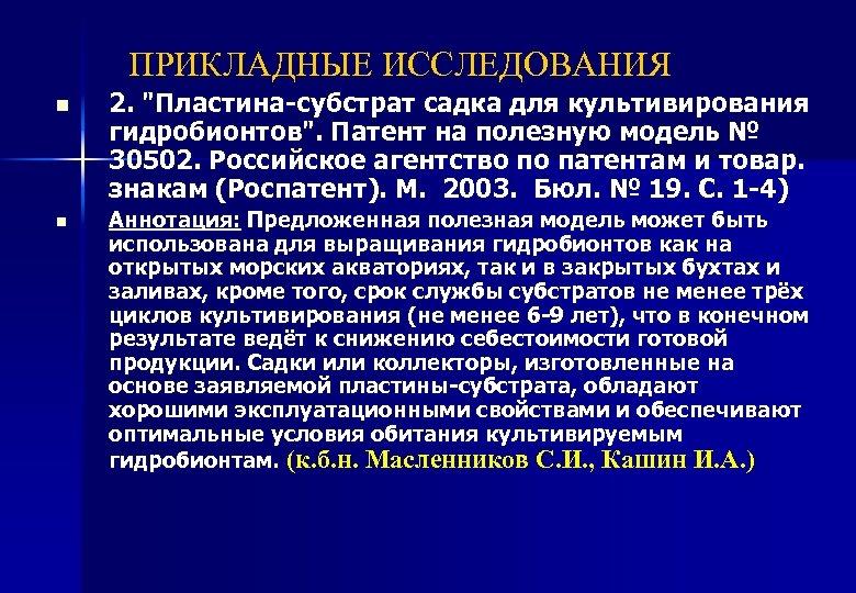 ПРИКЛАДНЫЕ ИССЛЕДОВАНИЯ n n 2.