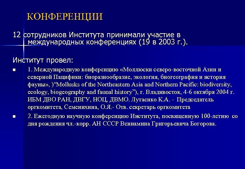 КОНФЕРЕНЦИИ 12 сотрудников Института принимали участие в международных конференциях (19 в 2003 г. ).