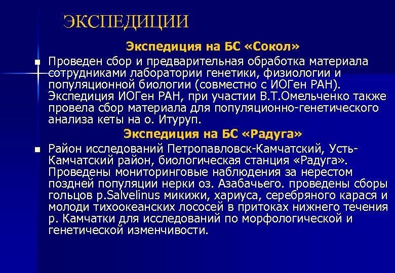 ЭКСПЕДИЦИИ n n Экспедиция на БС «Сокол» Проведен сбор и предварительная обработка материала сотрудниками