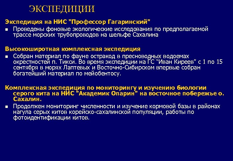 ЭКСПЕДИЦИИ Экспедиция на НИС